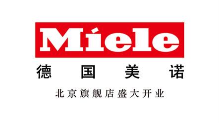 北京 Miele Center 盛大开业