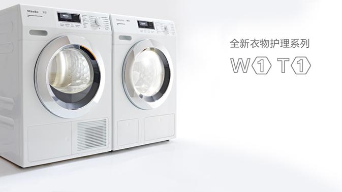 德国美诺MieleW1T1洗衣机干衣机