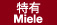 Exclusive to Miele