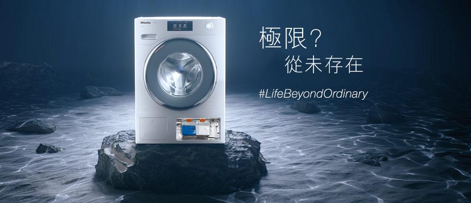 New W1 washing machines