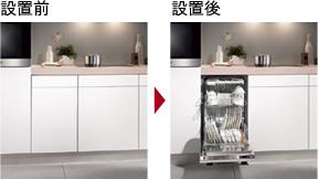 収納スペースを、食器洗い機へシフト ビルトインならではの美しいデザイン