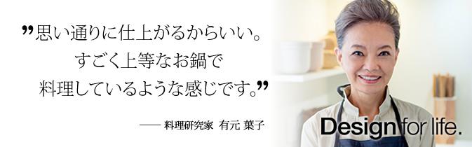 料理家・ 有元葉子先生