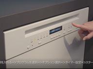 食器洗い機 G7104C -基本の使い方編-