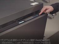 食器洗い機 G7964C -基本の使い方編-